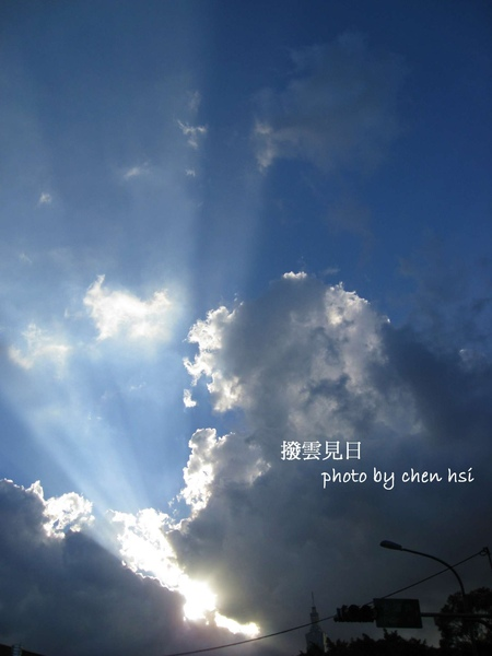 2008.撥雲見日.jpg