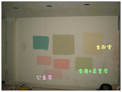 960728油漆選色1