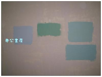 960728油漆選色2