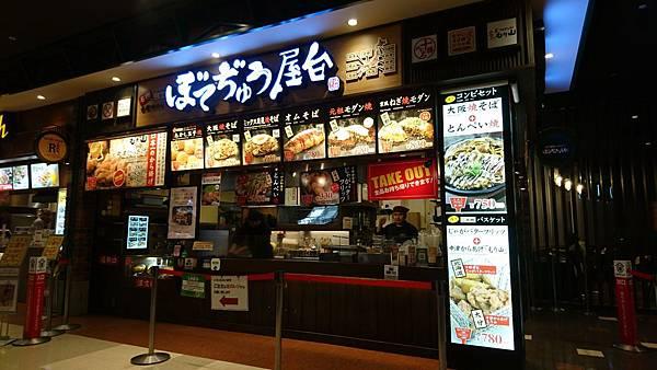 AEON Mall美食街