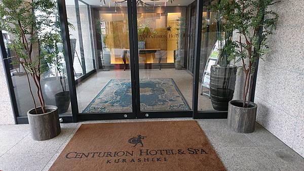 倉敷Centurion Hotel & Spa