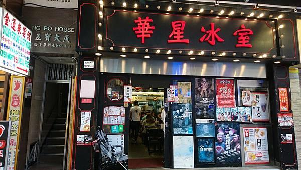香港華星冰室