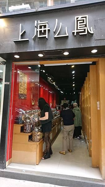 香港上海么鳳