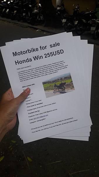 賣車時列印的傳單