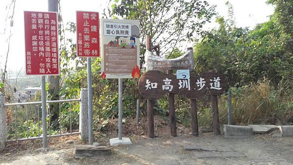 烏日知高圳步道