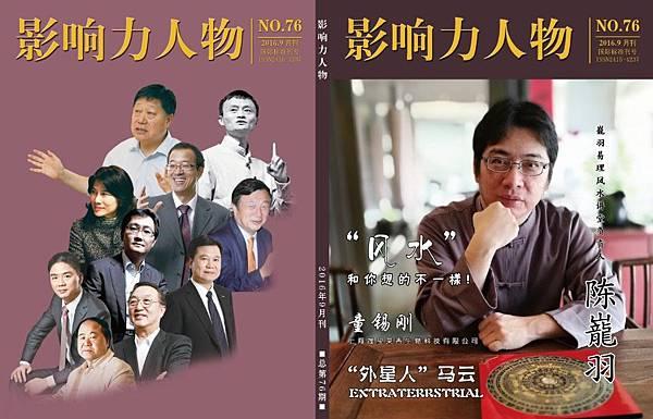 影響力人物雜誌封面人物
