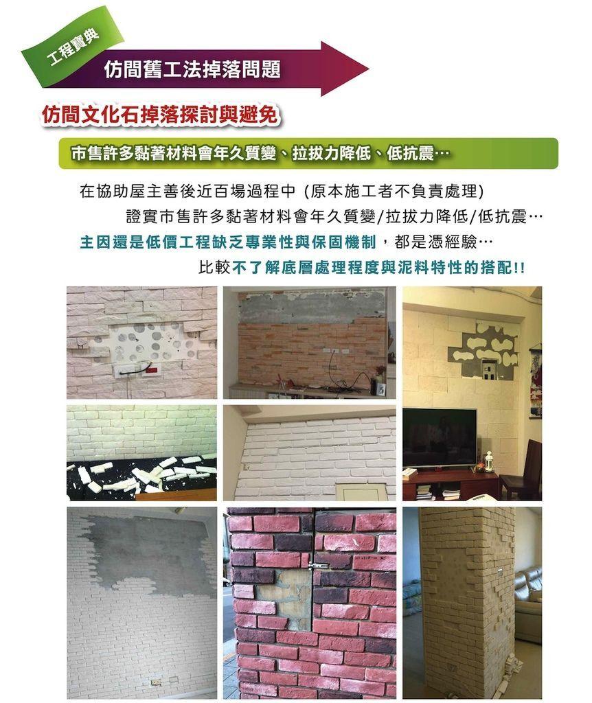 20171207文化石龜裂問題-04.jpg