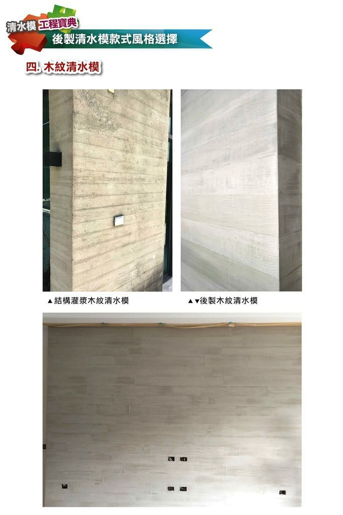 清水模風格選擇-0601木紋清水模-01.jpg