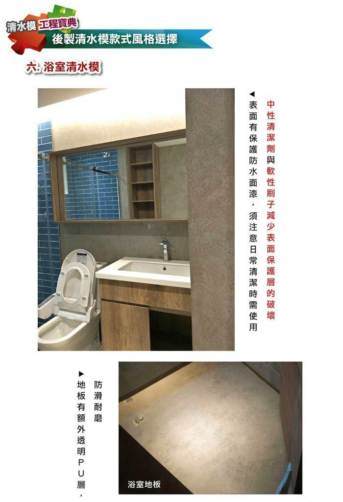 清水模0606浴室清水模-01.jpg