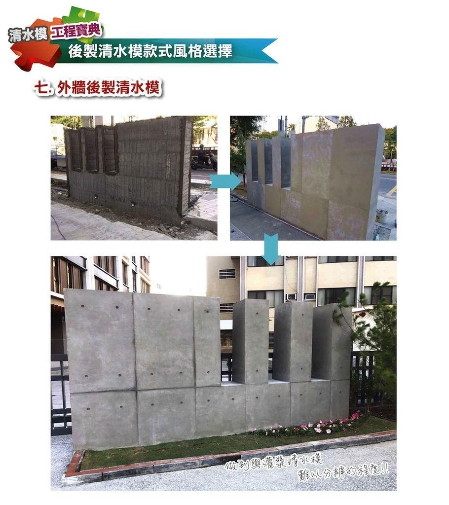 清水模0606外牆清水模-01.jpg