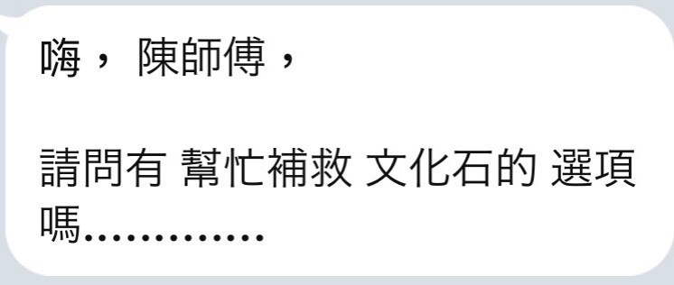 LINE陳師傅.jpg