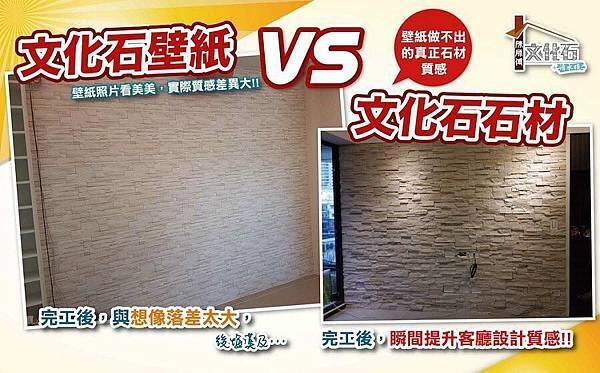 文化石壁紙