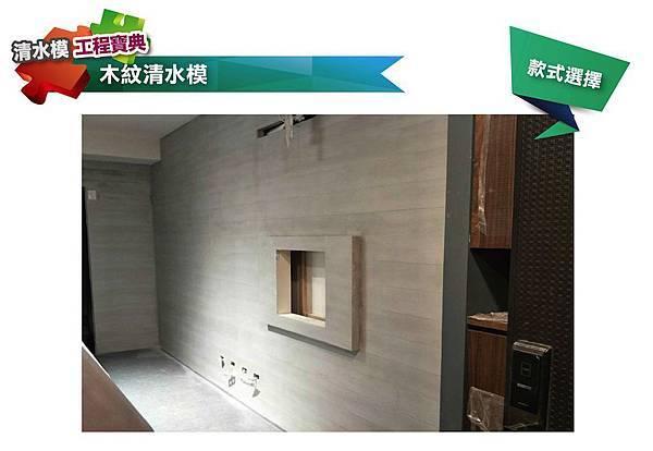 清水模風格選擇-1022木紋清水模-01.jpg