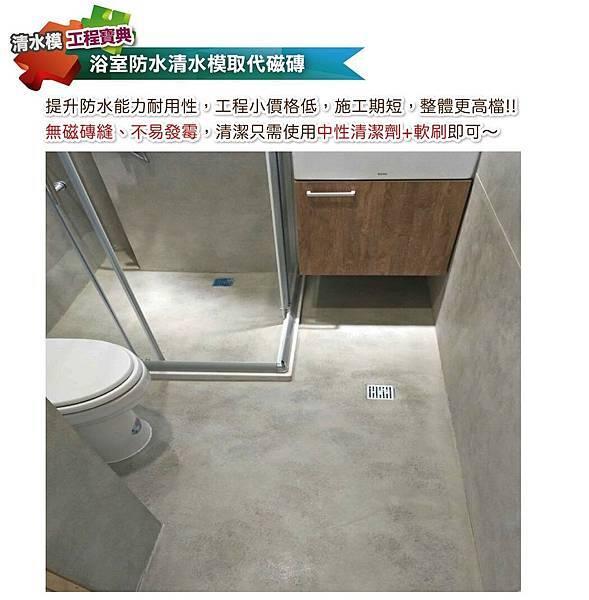 清水模1207浴室清水模-01.jpg