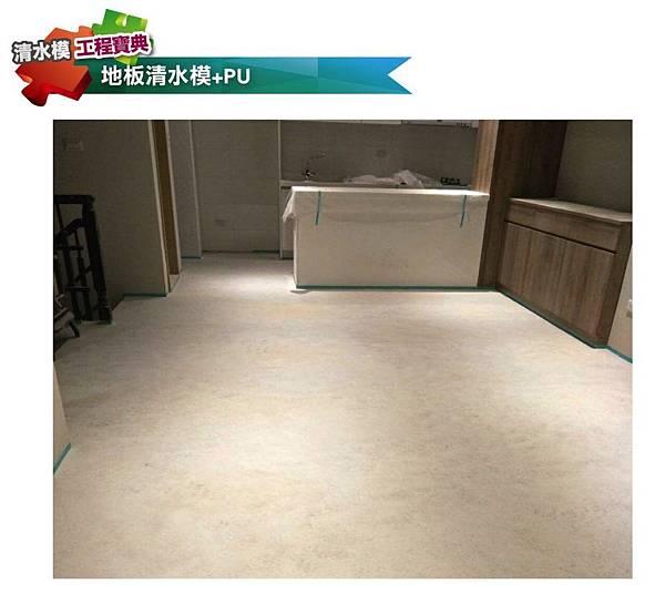 天花板清水模-01-897x800.jpg