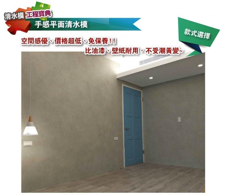 清水模風格選擇-1019平面清水模-01-935x800.jpg
