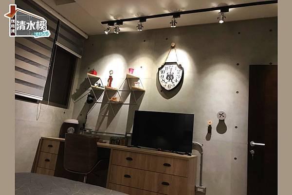 板模線孔清水模房間3