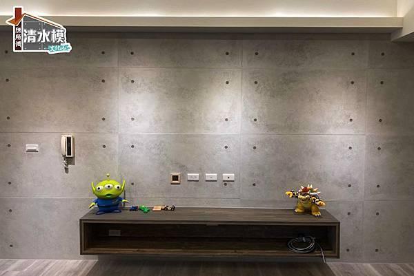 板模線孔清水模 電視牆2
