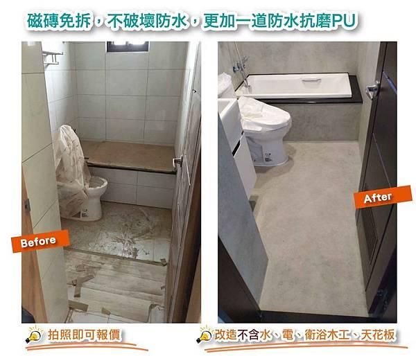 浴室清水模改造