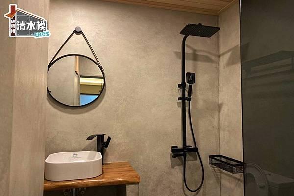 浴室清水模