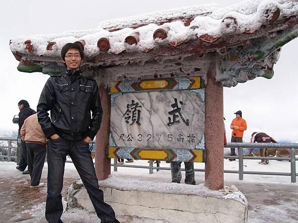 20080218-20080218合歡山之旅34.jpg