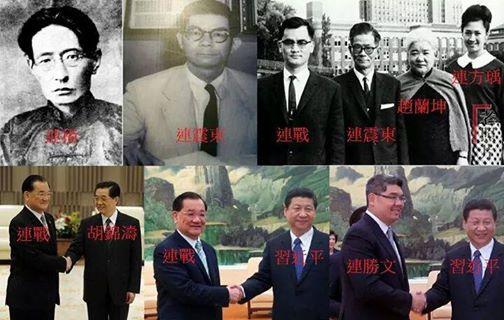台灣第一世家 連家與連戰