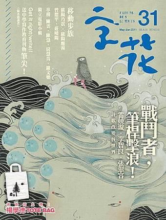 《字花》第31期‧戰鬥者,筆桿擊浪!.jpg