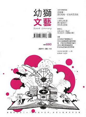 《幼獅文藝》2011-06月號.jpg