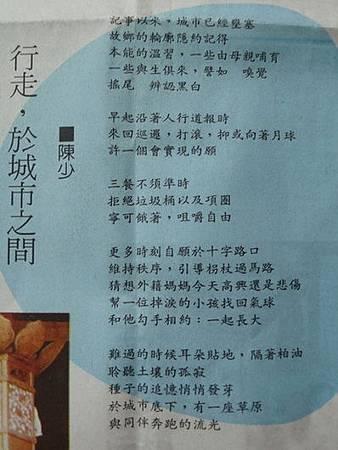 《中華日報》2011年2月12日
