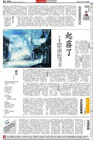 《人間福報副刊》2012年4月5日