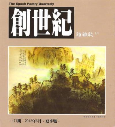 《創世紀詩雜誌》第171期
