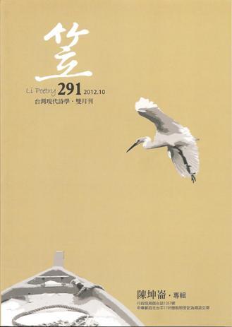 《笠詩刊》第291期