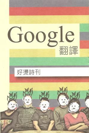 《好燙詩刊:Google翻譯》