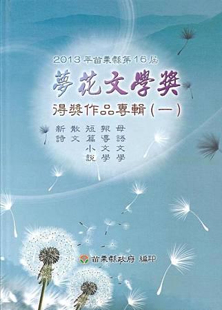 2013第16屆夢花文學獎得獎作品專輯