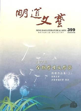 《明道文藝》399期