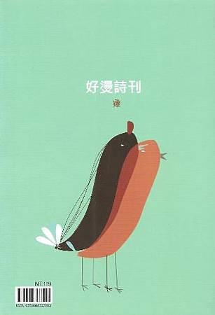 《好燙詩刊:雞》