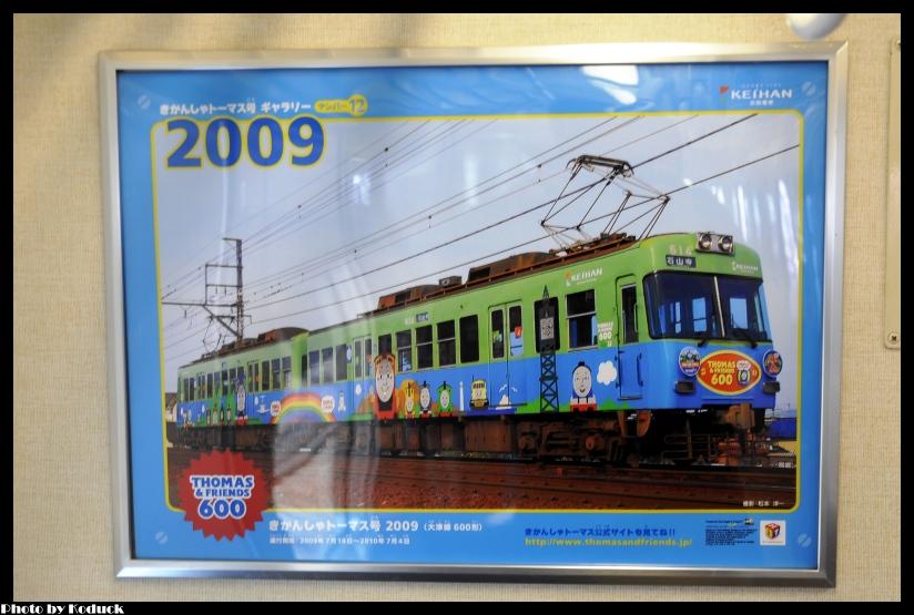 京阪10000系電車(湯瑪士列車)@枚方市站_6(2)_20110912.jpg