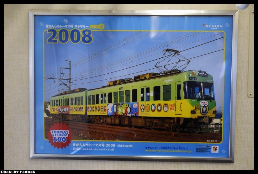 京阪10000系電車(湯瑪士列車)@枚方市站_8(2)_20110912.jpg