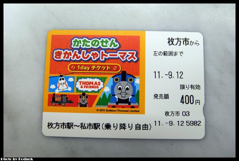 京阪電車平野線一日卷_1(2)_20110912.jpg