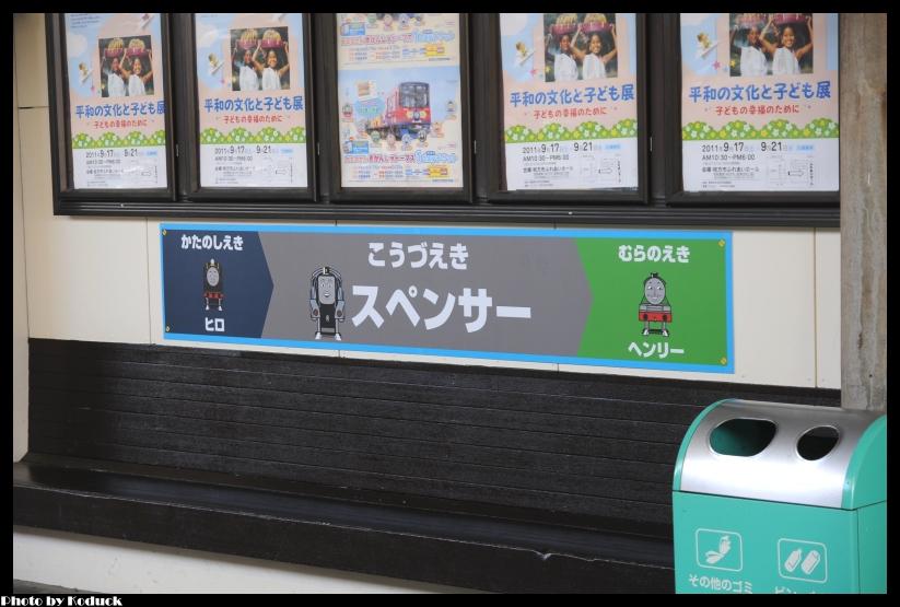 京阪鐵道村野站_1(2)_20110912.jpg