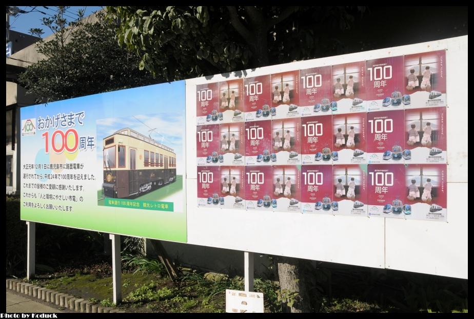 鹿兒島市電_12(2)_20130128