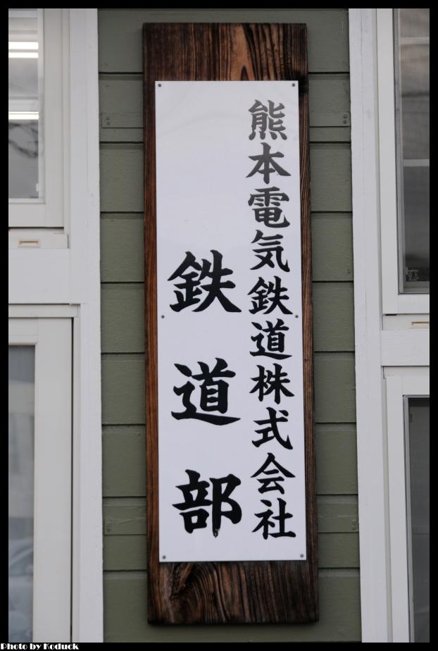 熊本電鐵_23(2)_20130127