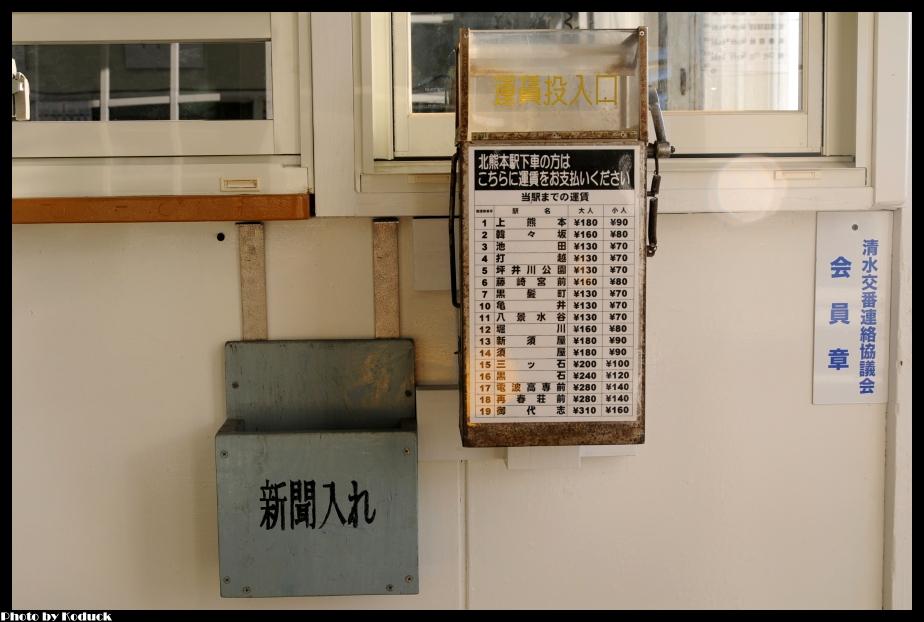 熊本電鐵_25(2)_20130127