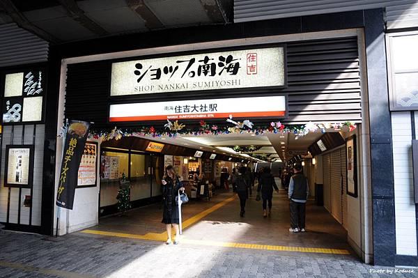 南海電鐵住吉大社站_1_20141129.jpg