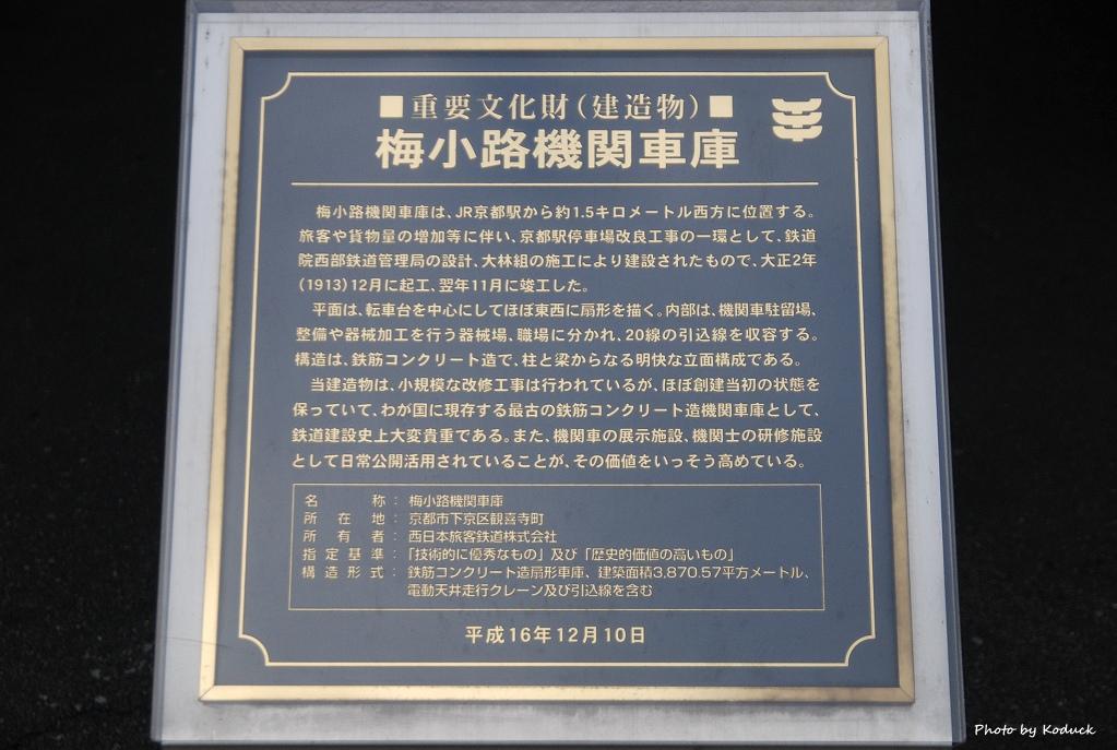 梅小路_49_20100228.jpg