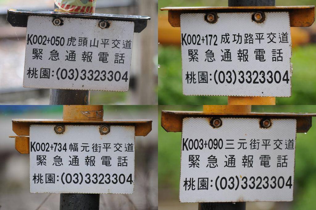 林口線平交道_2_20171225.jpg