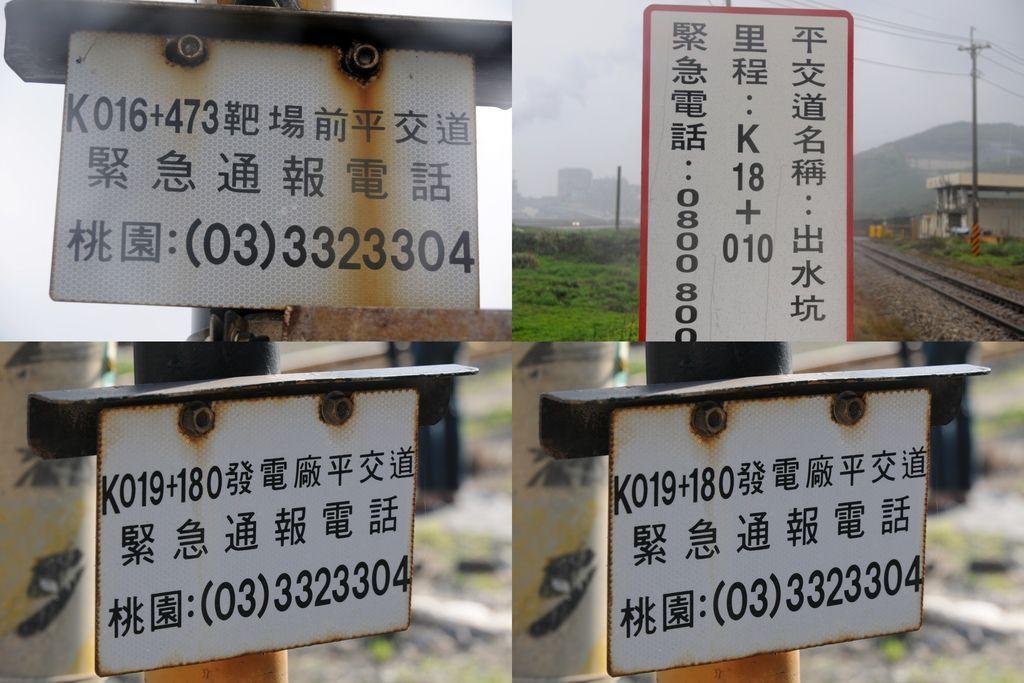 林口線平交道_11_20171225.jpg