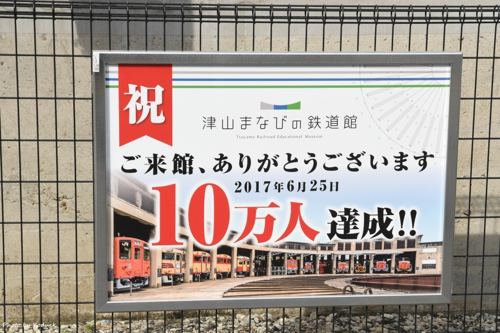 津山鐵道館_2_20171125.jpg
