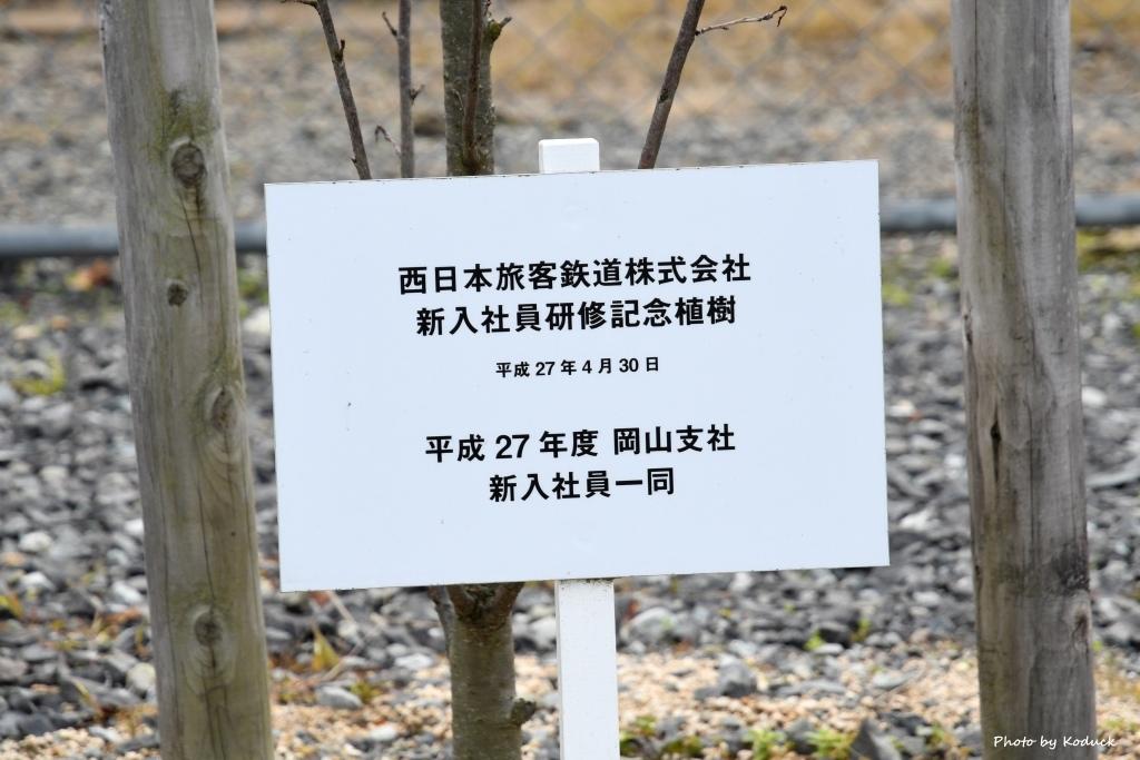 津山鐵道館_36_20171125.jpg