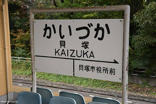 水間鐵道_11_20171122.jpg